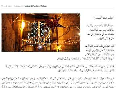 Arabic short story