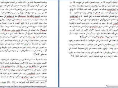 Study in arabic (جزء من دراسة عن الانسان الحديث)