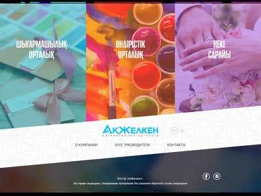 Творческий центр «АкЖелкен»