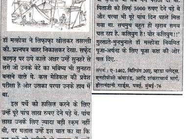 Short Story(Hindi)