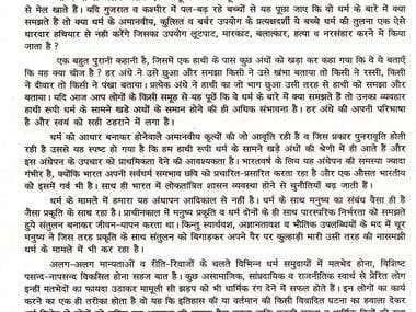Article(Hindi)