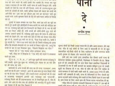 Story(Hindi)