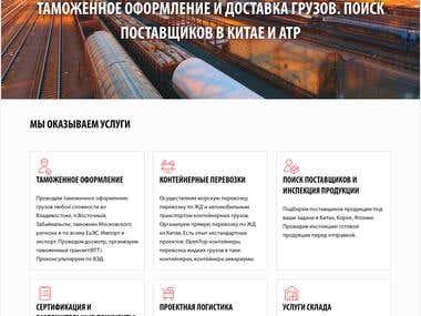 Logistics company web-site