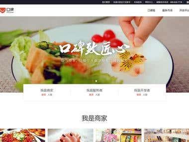 Koubei Food Delivering platform