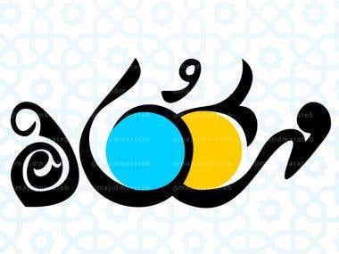 Arabic & Urdu Logo Typo