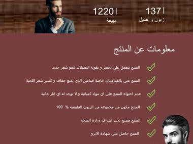 landing page Arabic