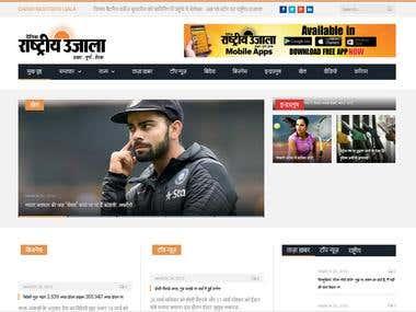 Rashtriya Ujala Daily News paper
