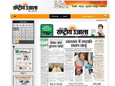 Rashtriya Ujala Epaper