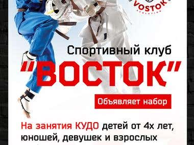 "Fight Functional Club ""Vostok"""