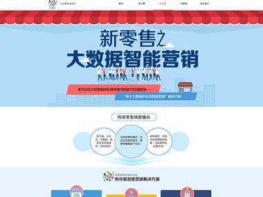 Promotion page design
