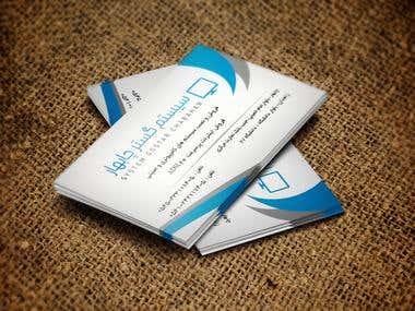 System Gostar  Business Card