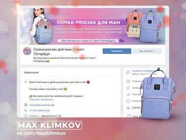 Social group design | Sale of backpacks