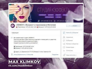 Social group design | Studio makeup and haircuts
