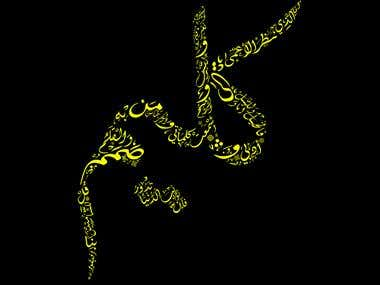 Arabic Calligraphy Photoshop Design