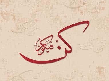 """""""Kun Faya Kun"""" Calligraphy"""