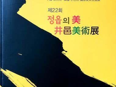 Ad translation