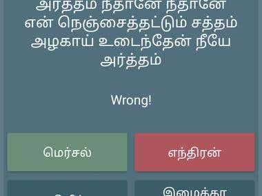 Tamil Song Quiz