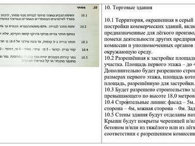Hebrew to Russian translation