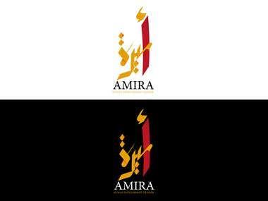 Amira personal logo