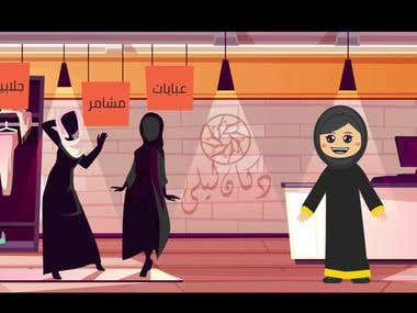 Animation for Dukkan Laila