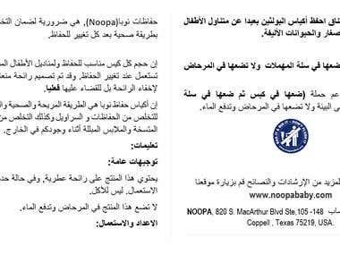Noopa_Arabic