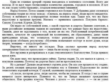 Translation Russian-English