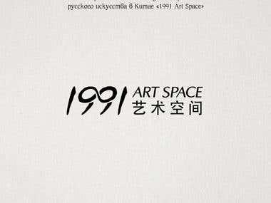 Logotip for art gallery