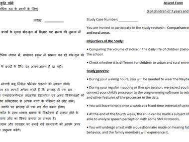 Hindi to English Translation Sample