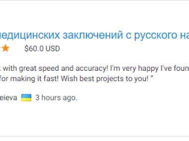 Russian to American English Translation.