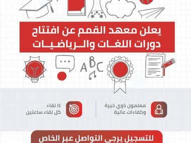 Arabic flyer design