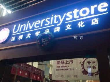 SZU&SUSTC Peripheral Store