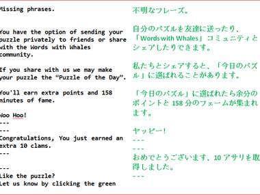 English>> Japanese