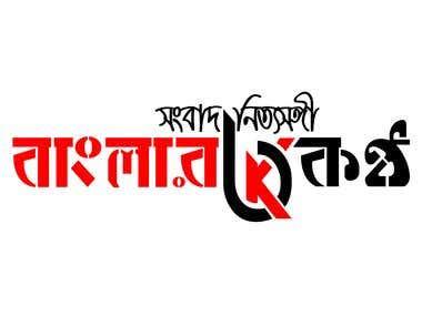 Online news portal logo,fb cover pic design
