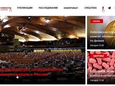 Website design for an Ukrainian news portal