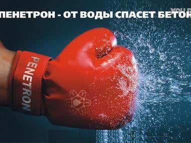 Contextual advertising waterproofing Penetron