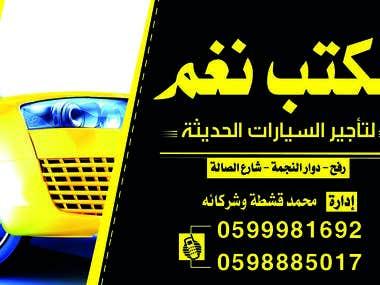 Office Nagham Rent a modern car