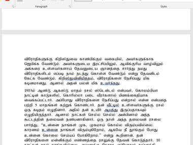 Data Entry - Tamil