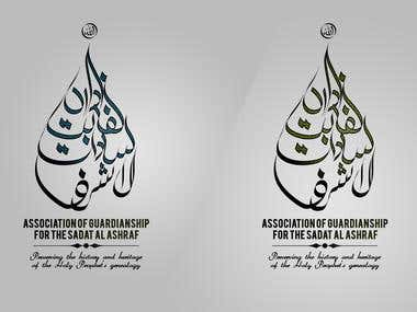 "Logo Design with Beautiful Caligraphy ""Sadaat-Al-Ashraf"""