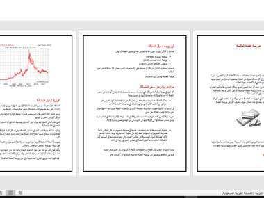 Arabic writing (SEO)
