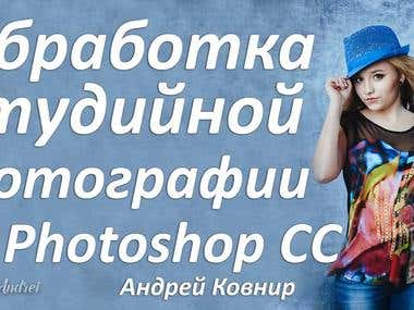 Retoucher, editing photos in Photoshop