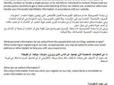 Privacy Policy translation (En>Ar)