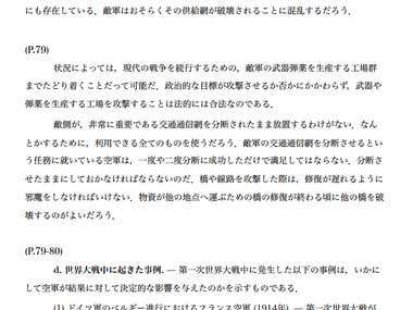 Translation for the Japanese national TV Company