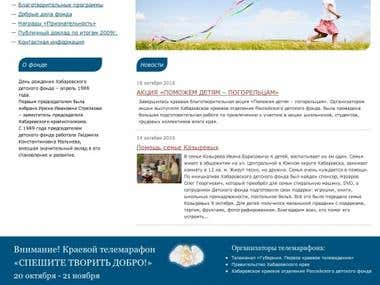 Russian Children's Fund