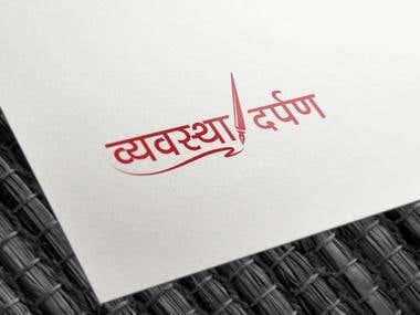 Hindi Logo Design