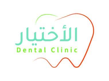 (الاختيار ) dental Clinic