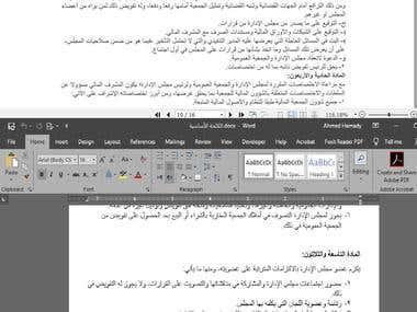 Typist Arabic content