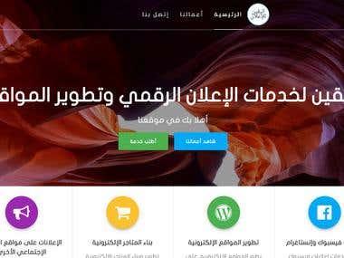 Arabic Advertising Agency