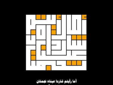 Kufic Calligraphy