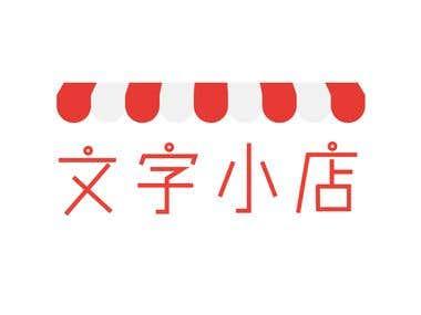 Chinese Typography Logo Design 文字小店