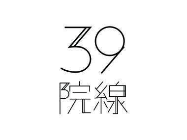 Chinese Typography Design - 39 Cinema 39院線